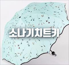 [슈퍼특가] 헤네스 U/V 차단 양우산