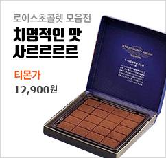 일본 명품 초콜렛 로이스초콜렛 모음전