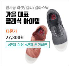 [벤시몽]데일리스니커즈 하태핫태~♥