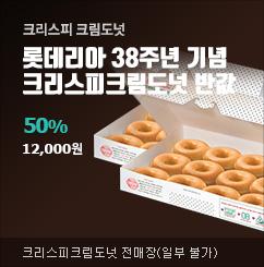 [크리스피크림도넛]  오리지널 최대50%