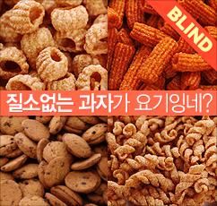 [무배]쿠키,과자 1kg 대용량 31종
