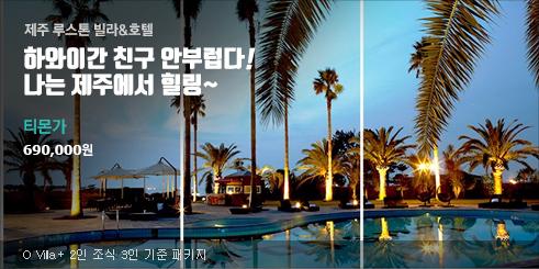 루스톤 빌라&호텔, 개별수영장