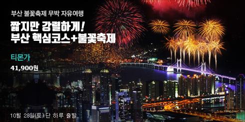 부산불꽃축제 무박 자유여행