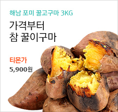 [무배]해남포미 햇 꿀고구마 3kg/5kg
