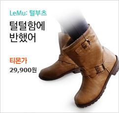 [슈퍼픽] Le Mu: 국내제작 신상 털부츠