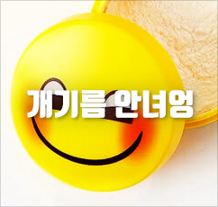 [킬쿠폰] 노세범X이모지에디션 첫런칭!