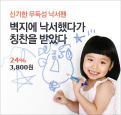 무독성 신기한 낙서펜