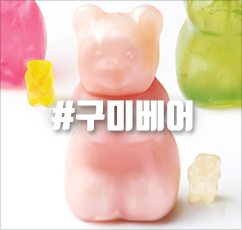 [미美친드림]♡무배♡스킨푸드특가