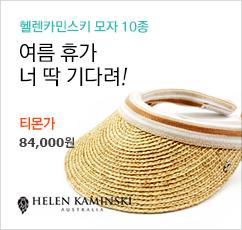 [헬렌카민스키] 내츄럴 감성 명품 모자