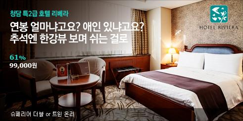 특2급 호텔 리베라, 추석세일★