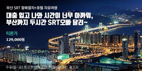 SRT왕복열차+호텔 1박2일