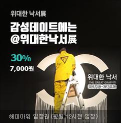 리솜 해브나인 스파