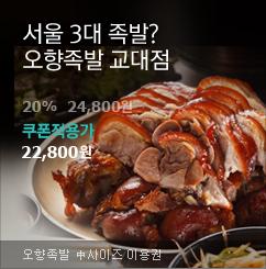 [만족오향족발 교대점]
