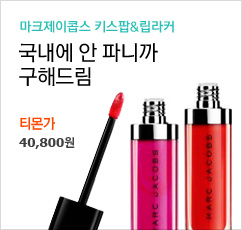 Marc Jacobs Beauty 키스팝