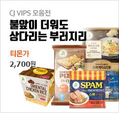 매장맛 그대로 CJ VIPS(빕스) 모음전!