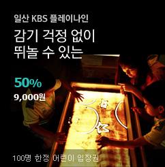 KBS kids 플레이 나인