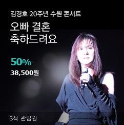 김경호 20주년 전국투어콘서트