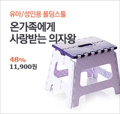 폴딩스툴 접이식 의자