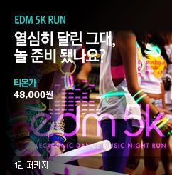 edm 5k run 티몬 마지막 판매 !