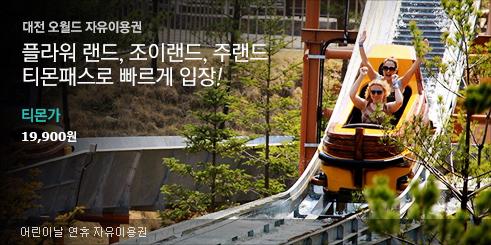 오월드 어린이날연휴 자유이용권