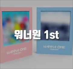 ★워너원★ 첫 미니앨범 예약판매!!