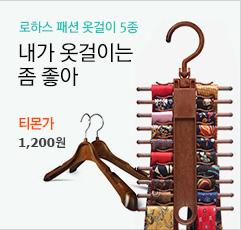 로하스 패션옷걸이 8종