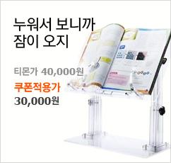"""바른 자세 """"높이조절 투명 독서대"""""""