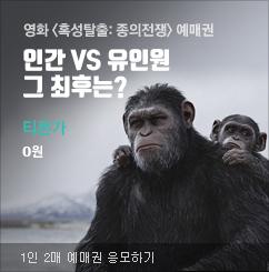 영화 <혹성탈출: 종의전쟁>예매권