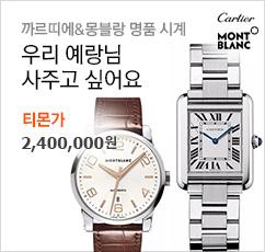 [까르띠에/몽블랑] 남녀 명품 시계전