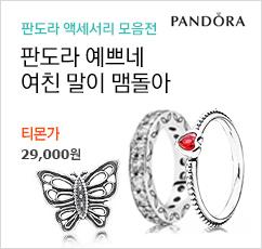 [PANDORA] 명품 주얼리 끝판왕