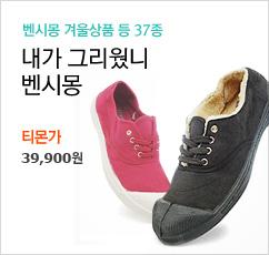[벤시몽] 겨울상품 입고 37종