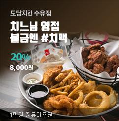 [도담치킨 수유점]