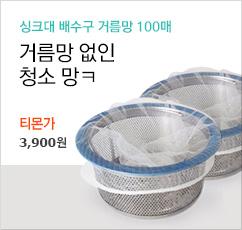 [1+1] 원데이 거름망 100매 3900원