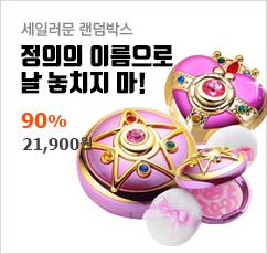 티몬X세일러문 랜덤박스 앵콜!!