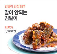 [푸딩팩토리] 김말이 강정SET!!
