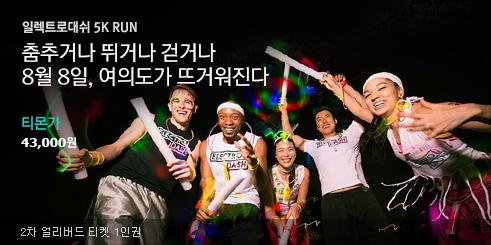 Electrodash Seoul 얼리버드