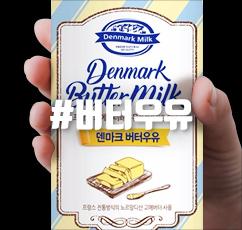 동원신제품 달콤 덴마크 우유