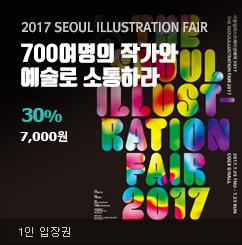 서울일러스트레이션페어 2017