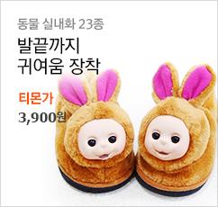 귀여운 동물 실내화★3,900원 균일가★