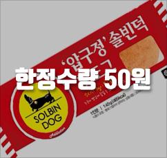 [빠르면싸다]압구정 솔빈덕 핫도그50원