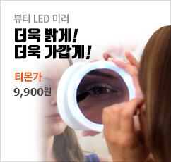 메이크업 거울 뷰티 LED 미러