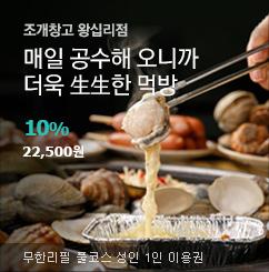 무한리필 [조개창고]