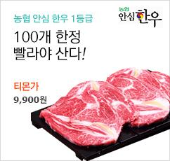 [100명한정]한우1등급★대박가격★