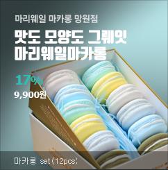 [마리웨일 마카롱 망원점]