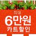몬스터 세일_리뉴얼_지역