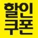 03월 홈키친 봄맞이쿠폰