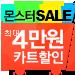2014 몬스터 세일_컬쳐