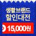 생활브랜드_유한킴벌리
