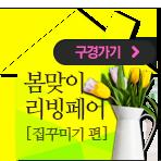 리빙페어_집꾸미기편
