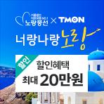 티몬X노랑풍선